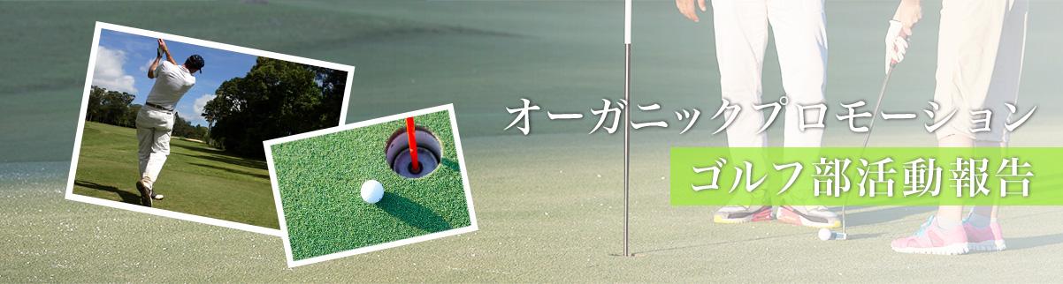 オーガニックプロモーション ゴルフ部活動報告