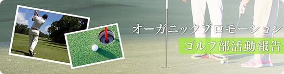 ゴルフ部活動